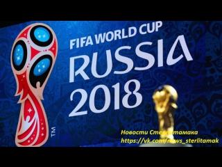 Состоялась жеребьёвка чемпионата мира по футболу-2018 (видео от 01.12.2017 года)
