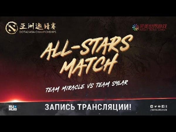 Team Miracle vs Team Sylar, DAC 2018, Allstars match [V1lat, Maelstorm]