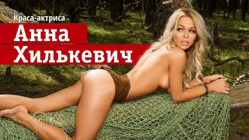 Анна Хилькевич из сериала «Универ» — самая горячая русалка нашего леса! (ставь лайк, если нравится!)