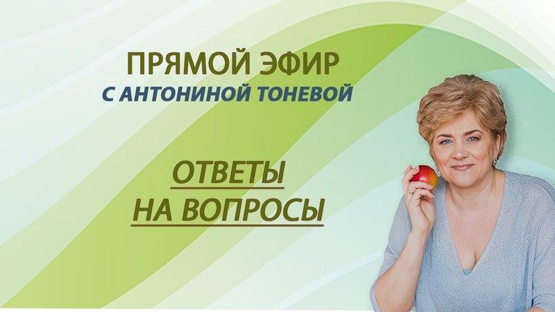 Ответы на вопросы диетолога Антонины Тоневой