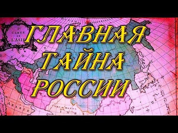 Главная Тайна России о грядущем Царе. Правителе - Победителе