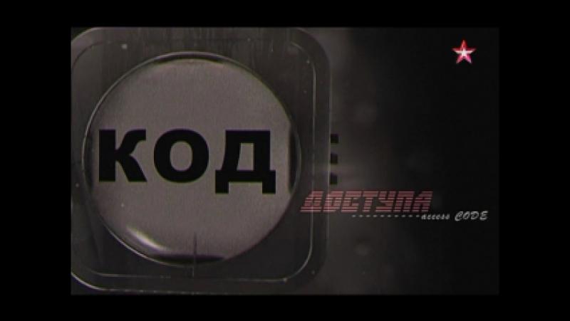 «Код доступа». «Михаил Саакашвили. Король эпизода». - эфир от 14.12.2017