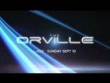 «Орвилл»: озвученный тизер к 1 сезону