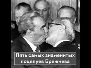 Пять самых знаменитых поцелуев Брежнева