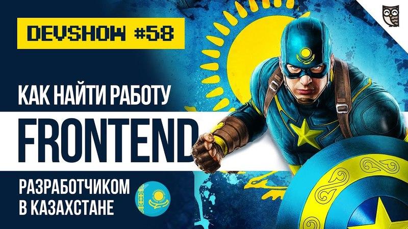 Казахстан. Как найти работу frontend-разработчиком