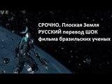 СРОЧНО, Плоская Земля РУССКИЙ перевод ШОК фильма бразильских ученых