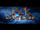 Джек — покоритель великанов