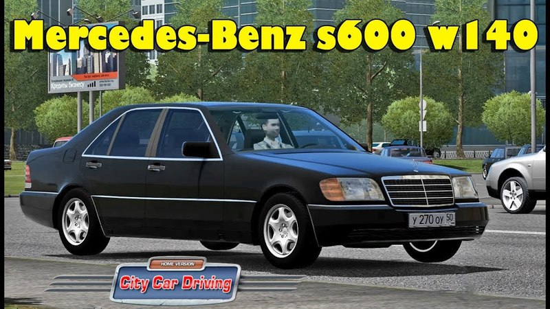 City Car Driving Машина Mercedes-Benz s600 w140 для City Car Driving 1.5.2-1.5.5