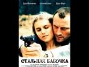 СТАЛЬНАЯ БАБОЧКА.BDRip.1080p.Россия.2012 год