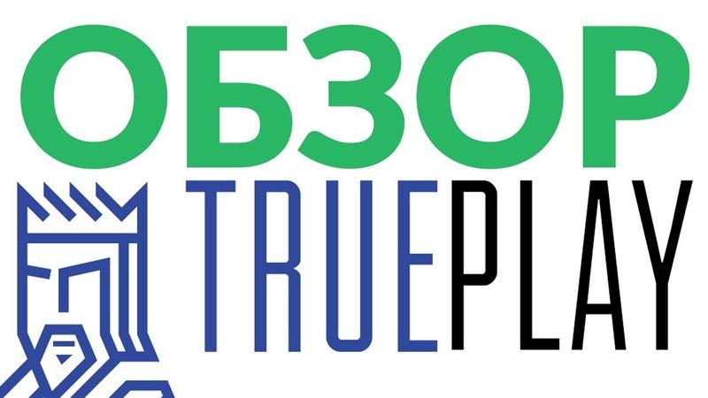 TruePlay ICO — Платформа для игорного бизнеса / Обзор ICO TruePlay по-русски / ICOАЛЬМАНАХ
