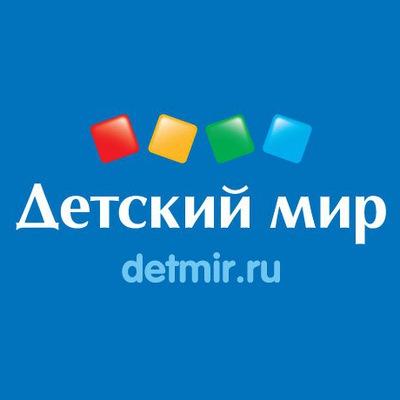Детский мир Новоуральск ТЦ Комсомолец   ВКонтакте 0d090d30bd3