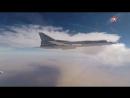 Кадры бомбардировки самолетами Ту-22М3 террористов в Сирии