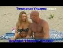 Телеканал Украина участие в передаче Говорить Украина !