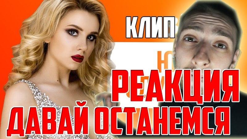 РЕАКЦИЯ на клип Юля Годунова - Давай останемся