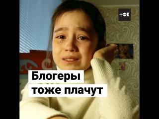 Слёзы девочки-блогера