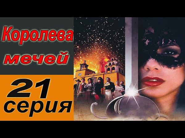 КОРОЛЕВА МЕЧЕЙ 21 серия из 22. (Приключения, боевики, вестерн)