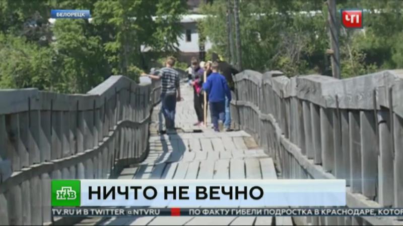 Мост из фильма «Вечный зов» оказался под угрозой обрушения