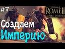 Total War Rome II Создаем ИМПЕРИЮ 7 Ицены