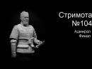 Стримота № 103 Роспись Миниатюры ALTORES STUDIO Адмирал Масштаб 1 10 4