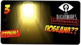 LITTLE NIGHTMARES #3 [КОНЦОВКА] ? НАШЕЛ ХОЗЯЙКУ! ? Стрим, прохождение, gameplay