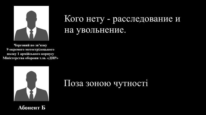 СБУ перехопила телефоні розмови що доводять присутність російських військових у нзф Д ЛНР