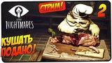 LITTLE NIGHTMARES #2 ? БЕРЕГИСЬ! ? Стрим, прохождение, gameplay