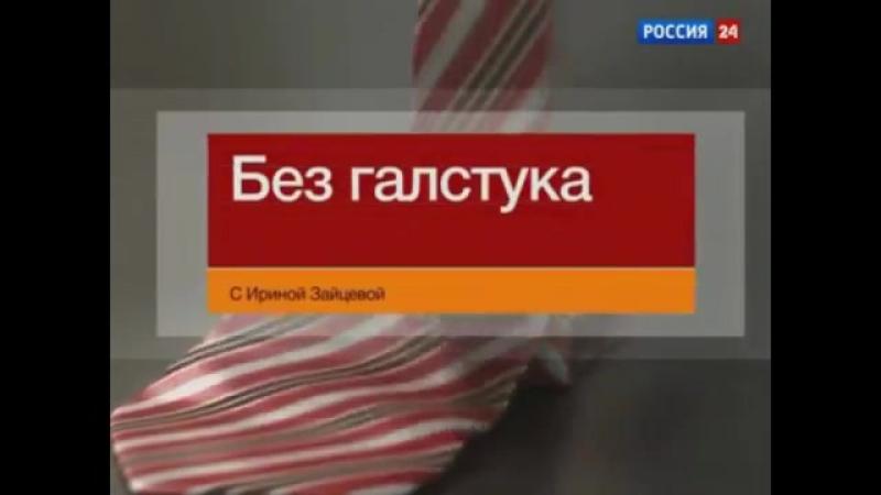 Начальная и конечная заставка программы Без галстука (Вести-Россия 24, 2007-2013)