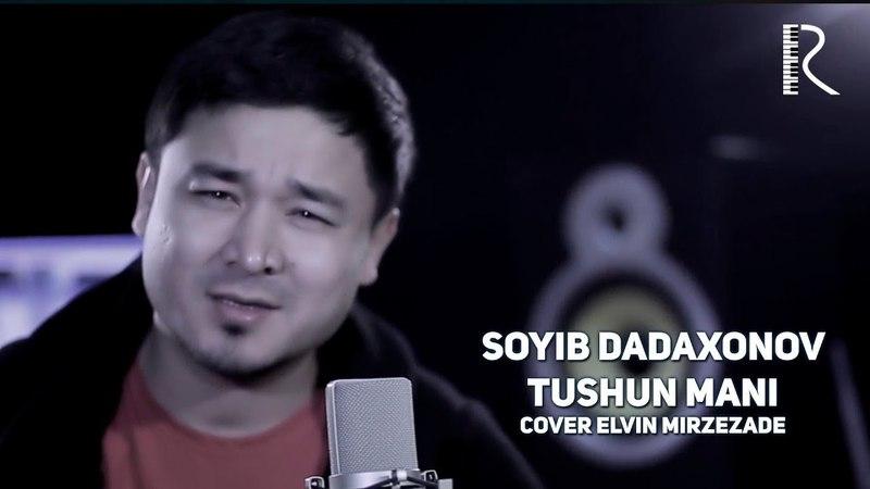 Soyib Dadaxonov - Tushun mani | Сойиб Дадахонов - Тушун мани (cover Elvin Mirzezade)