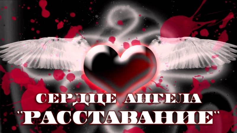 Диско группа Сердце Ангела - Расставание   Новинка 2018