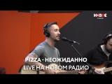 Пицца - Неожиданно (live @ Новое Радио)