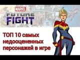 Marvel Future Fight - ТОП 10 недооцененных персонажей