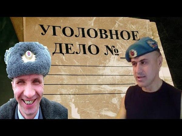 Асхабу Алибекову шьют УГОЛОВНОЕ ДЕЛО