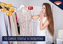 Признайтесь: в вашем гардеробе тоже есть платье, которое надевалось лишь однажды?