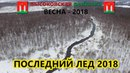 ловля щуки на жерлицы по последнему льду 2018. Последний лед 2018. Ловля щуки на жерлицы весной.
