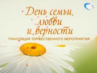 День семьи, любви и верности в новгородской областной филармонии