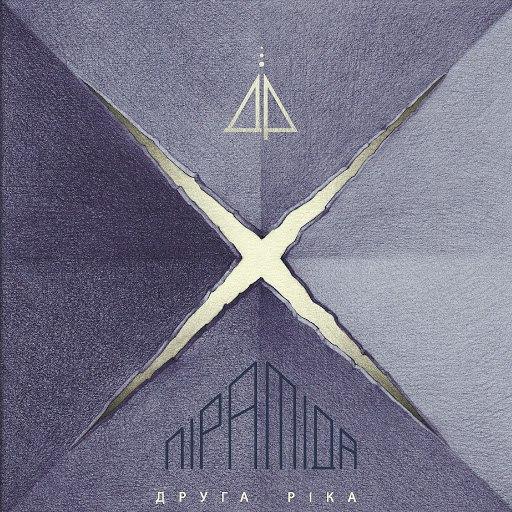 Друга Ріка альбом Піраміда