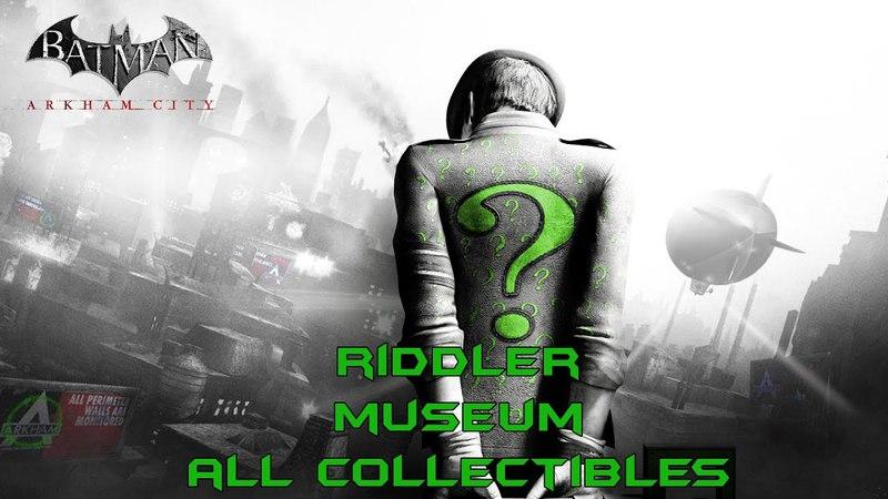 Batman Arkham City Риддлер Музей Все трофеи, загадки и разрушаемые объекты