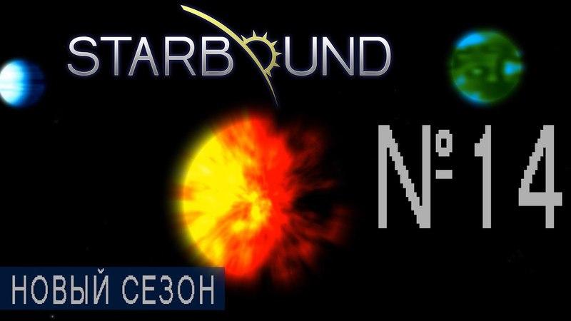 Starbound. №14: ТЕСТ-ДРАЙВ ГРАВИЦИКЛА