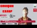 Стефан Келар Большой сольный концерт 7 апреля в Нерюнгри Парк отдыха и рэпа