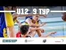 Девятый тур Поколение-НН. Дивизион U12. Лучшие моменты