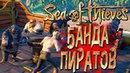 SEA OF THIEVES — БАНДА ПИРАТОВ ГРАБИТ ОСТРОВА! ЧЛЕНЫ КОМАНДЫ: WLG,GHK,JUICE и БЭЙЛ!