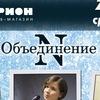 """Объединение N в """"Гиперионе"""""""