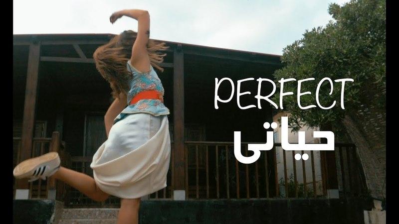 YASSINE JARRAM - Hyati (Ed Sheeran - Perfect ) Arabic /ياسين جرام - كوني حياتي