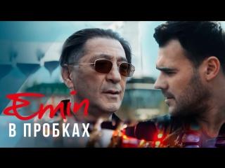 EMIN - В пробках   Свежая Музыка