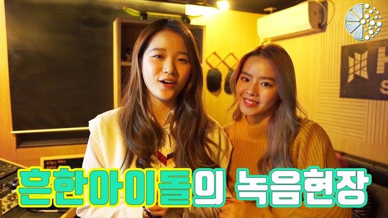 [라소TV] 흔한 아이돌의 녹음현장