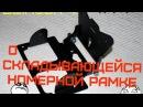 О складывающейся номерной рамке для мотоцикла Выпуск 4