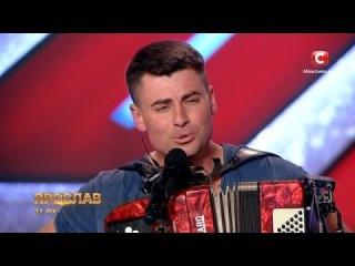 Ярослав Стас  - Смуглянка-молдаванка | Шестой кастинг Х-фактор-6  ()