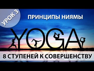 Йога для начинающих, Урок 3 - Нияма [Монах Раманатха]