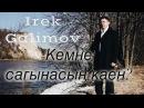Ирек Галимов-Кемне сагынасын,каен