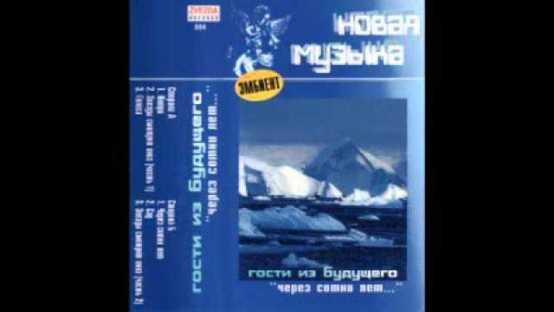 Гости Из Будущего - Через Сотни Лет. Альбом 1997.